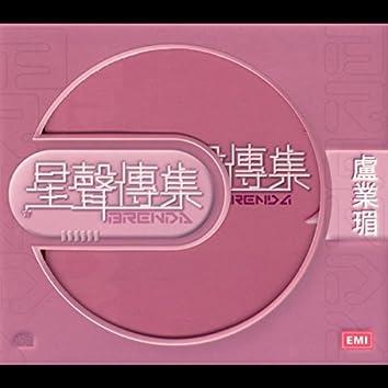 EMI Xing Xing Chuan Ji Zi Brenda Lo