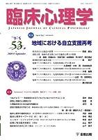 臨床心理学 Vol.9 No.5