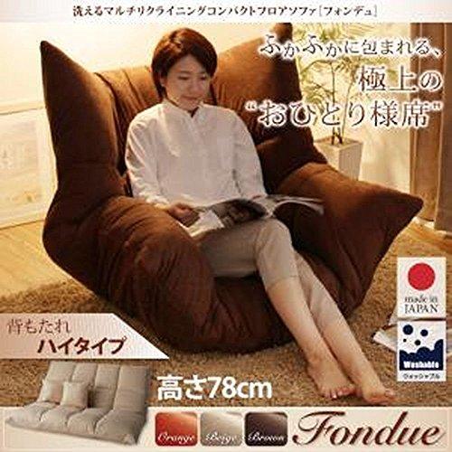 日本製 洗えるマルチリクライニングコンパクトフロアソファ 【fondue】フォンデュ ハイタイプ ブラウン