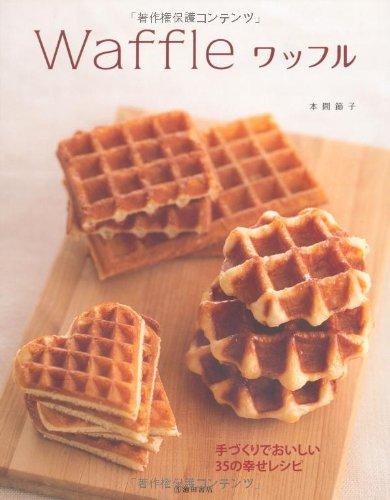 ワッフル-手づくりでおいしい35の幸せレシピ