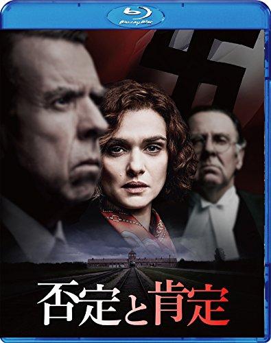 否定と肯定 [Blu-ray]