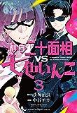 劇団二十面相VS七色いんこ 3 (3) (少年チャンピオン・コミックス)