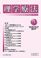 理学療法 第34巻第11号