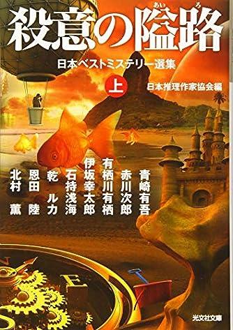 殺意の隘路(上) 日本ベストミステリー選集 (光文社文庫)