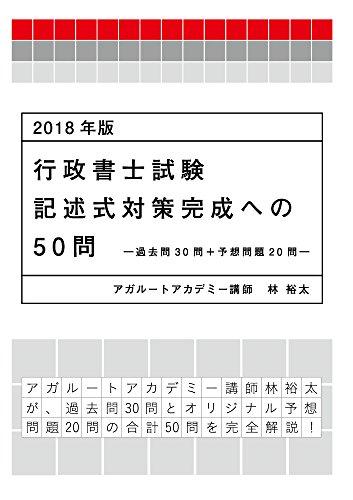 2018年版 行政書士試験 記述式対策完成への50問-過去問30問+予想問題20問- (アガルートの書籍講座シリーズ)