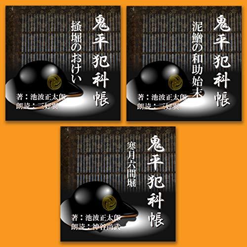 『鬼平犯科帳より 3本セット (15)』のカバーアート