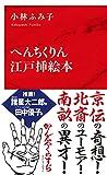 へんちくりん江戸挿絵本(インターナショナル新書) (集英社インターナショナル)