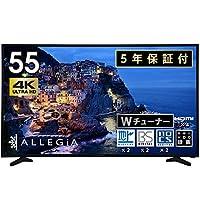 ALLEGiA(アレジア) 55V型 4K対応 液晶テレビ ダブルチューナー内蔵 外付HDD対応(裏番組録画対応) 2020年モデル 5年保証付 AR-55Z101U