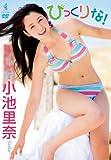 小池里奈 DVD
