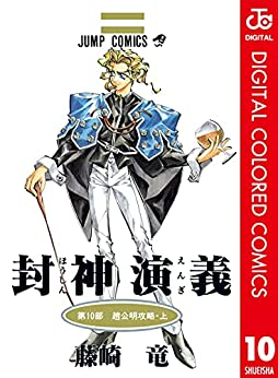 [藤崎竜]の封神演義 カラー版 10 (ジャンプコミックスDIGITAL)
