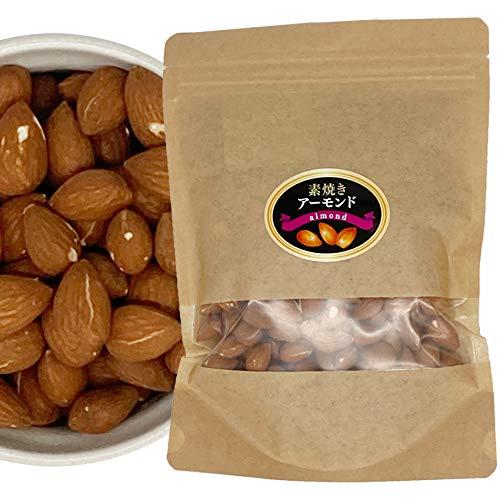 【ローストアーモンド】250g 素焼きアーモンド 素焼きナッツ アーモンド ナッツ ロースト 素焼き 美味しい ローストナッツ おいしい おつまみ おやつ 肉厚 (250)