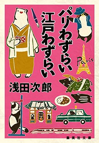 パリわずらい 江戸わずらい (集英社文庫)