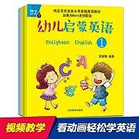 幼儿启蒙英语 共4册