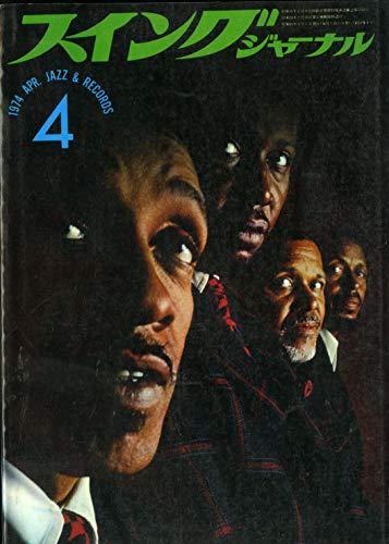 Swing JOURNAL ( スイングジャーナル ) 1974年 04月号