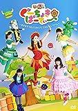 ぐーちょきぱーてぃー DVD1 ~あきちでうたっておどって、じゃんけん「グー!」~[DVD]