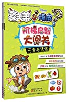 Pleasant Sheep Step by Step Enlightenment: I (5 Volumes)
