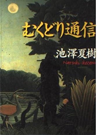 むくどり通信 (朝日文芸文庫)