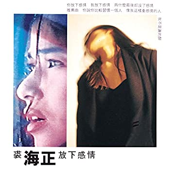Fang Xia Gan Qing
