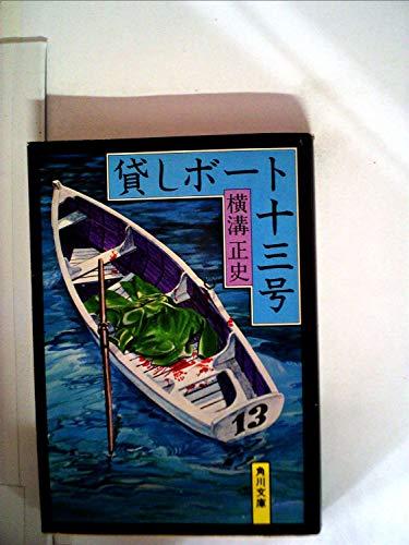 貸しボート十三号 (1962年)
