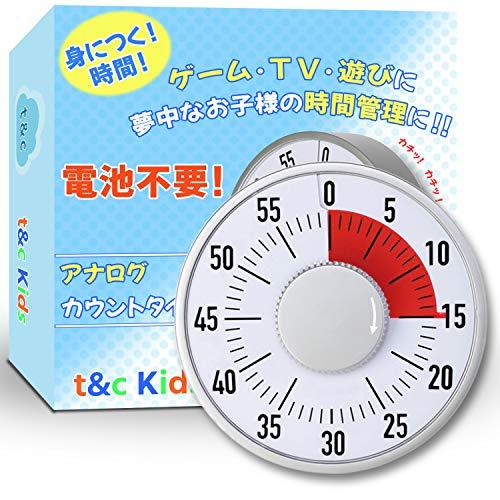 [t&c Kids] 60分タイマー スクールタイマー 勉強 学習 知育 16cm キッチンタイマー 子供 マグネット