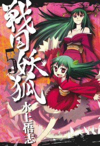 戦国妖狐 5 (BLADEコミックス)