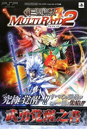 真・三國無双 MULTI RAID2 PSP版 武勇覚醒之書 (真・三國無双 MULTI RAID PSP版) (Vジャンプブックス)