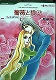薔薇と狼 2 (HQ comics マ 2-2)