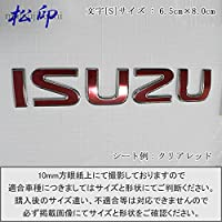 【松印】 エンブレムフィルム いすず ISUZU T1 T1【特殊カラー:蛍光グリーン】