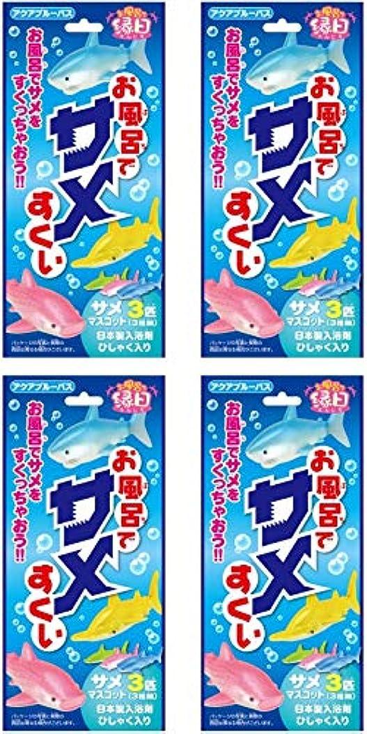 聴覚欲望ルーチン【まとめ買い】お風呂でサメすくい【×4個】