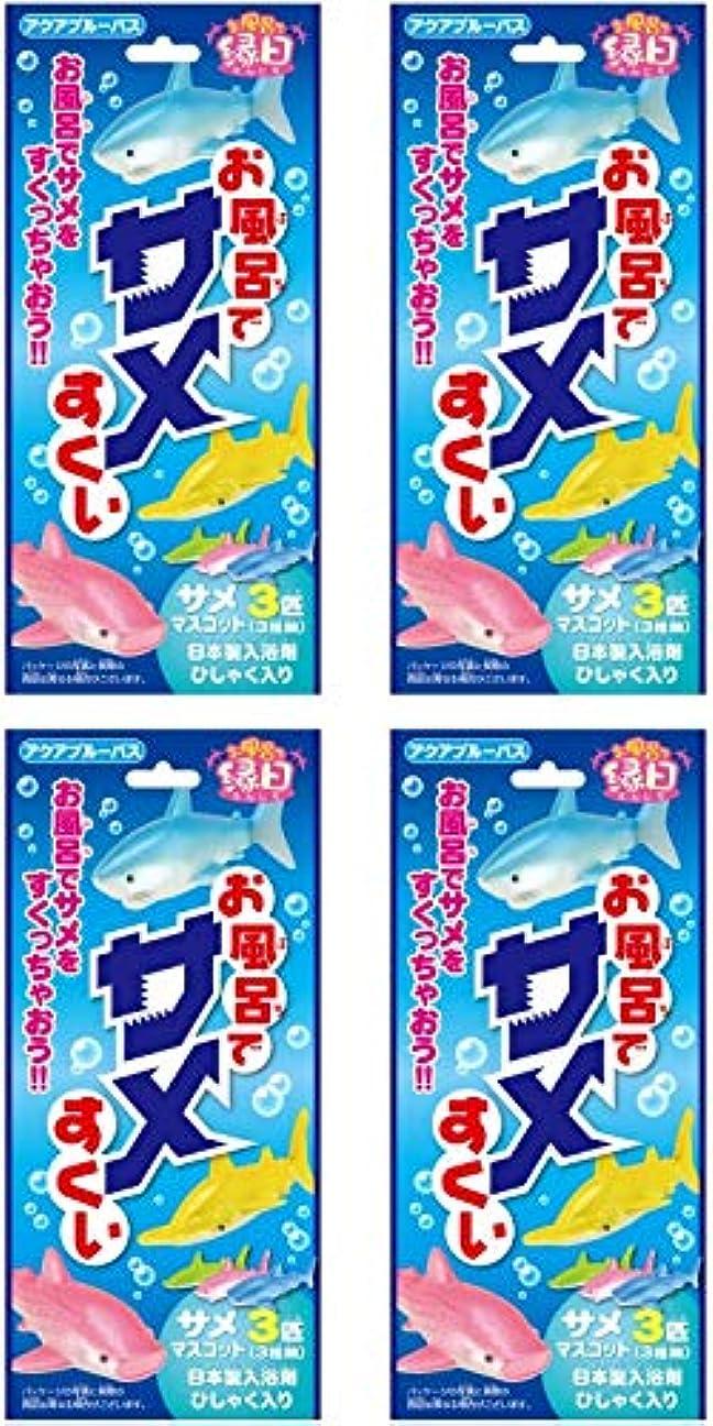 休日に飽和する激怒【まとめ買い】お風呂でサメすくい【×4個】