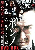 伝説のやくざ ボンノ DVDBOX
