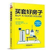 买套好房子