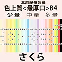 北越紀州色上質B4Y<最厚口>[桜](50枚)