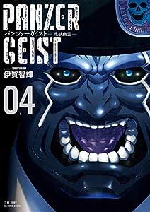 パンツァーガイスト 機甲幽霊 (4) (バンブーコミックス)
