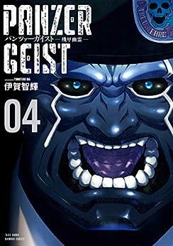 [伊賀智輝]のパンツァーガイスト 機甲幽霊 (4) (バンブーコミックス)