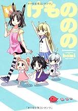 けもののの (Next comics)