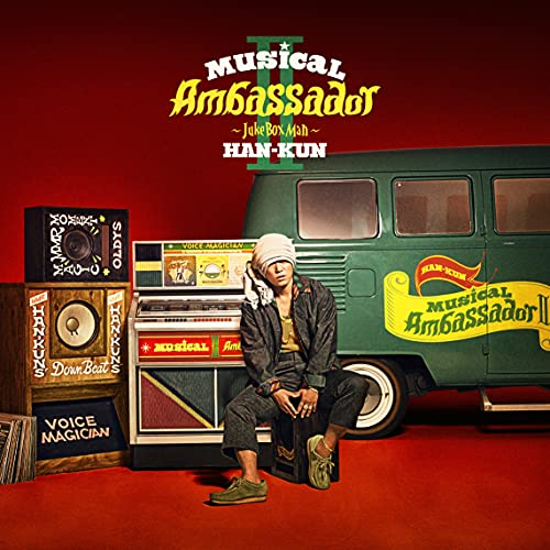 Musical Ambassador II ~Juke Box Man~ (通常盤)の商品画像