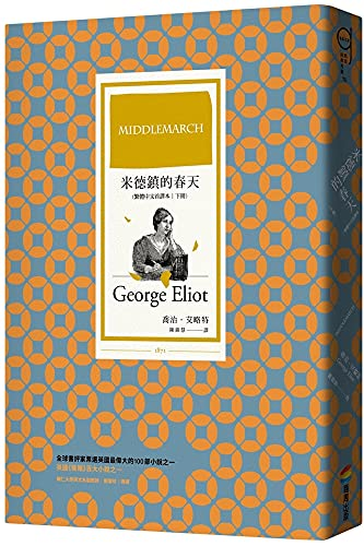Middlemarch (Volume 2 of 2)