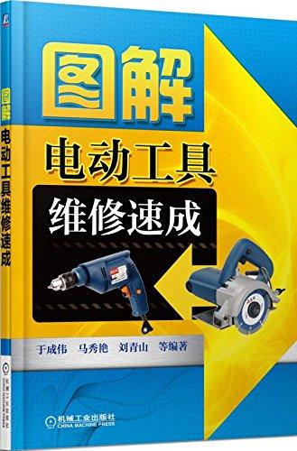 イラスト電動工具修理クラッシュ