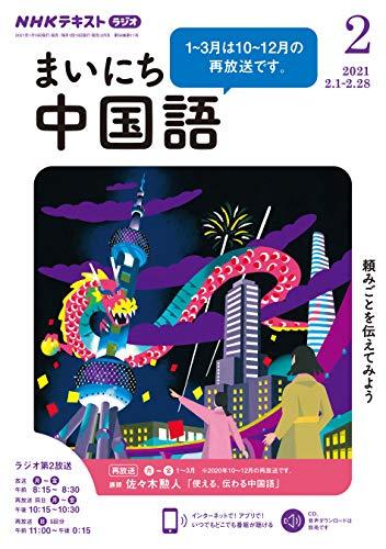 NHKラジオ まいにち中国語 2021年 2月号 [雑誌] (NHKテキスト)