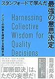 スタンフォードで学んだ 最強の意思決定 メンバーの知恵を錬成する実践手法