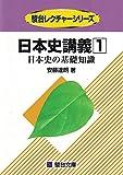日本史講義 (1) 日本史の基礎知識 駿台受験シリーズ