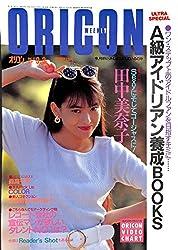 オリコン・ウィークリー 1990年 9月3日号 No.566