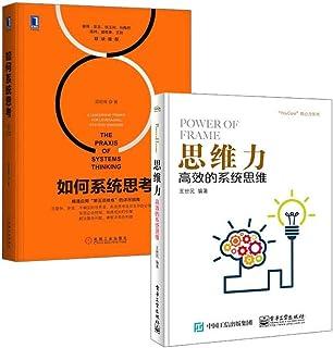 【全2册】如何系统思考+思维力 高效的系统思维 企业培训第五项修炼实践版提升思维能力决策者系统思考团队