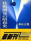 技術開発の昭和史 (朝日文庫)