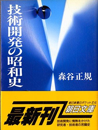 技術開発の昭和史 (朝日文庫)の詳細を見る