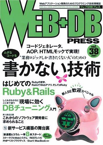 WEB+DB PRESS Vol.38
