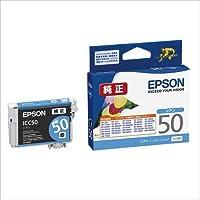 エプソン インクカートリッジ シアン ICC50 00066632【まとめ買い3個セット】