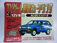 TVゲーム機用カーアダプタ 12V車専用 AC/DCインバータ