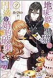 地味姫と黒猫の、円満な婚約破棄 : 2 (Mノベルスf)